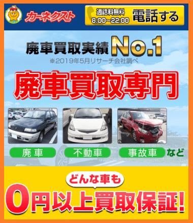 SP 廃車買取カーネクスト神奈川