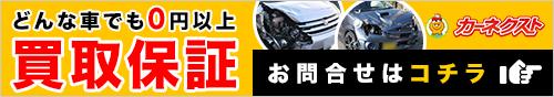 カーネクスト神奈川へ無料査定を申し込む